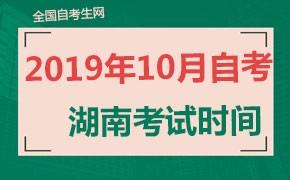2019年10月湖南自考考试时间