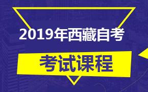 2019年西藏自考专业计划050105汉语言文学(本科)课程