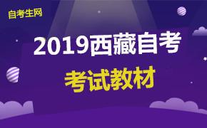 2019年西藏自考教材-100701护理学(专科)考试教材
