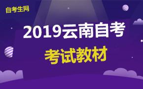 2019年云南自考教材-A080801房屋建筑工程专业(专科)考试教材