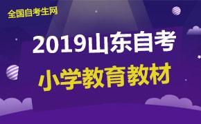 2019年10月山东自考A040103小学教育专业(专科)考试教材