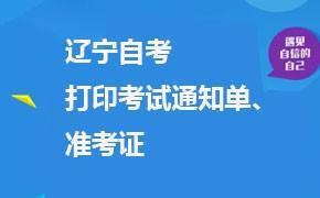 辽宁省关于2019年4月自考打印考试通知单及准考证的提示