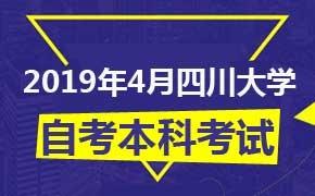 2019年4月四川大学自考本科考试通知