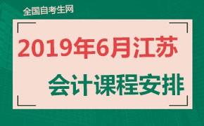 2019年6月江苏自考A1020203会计(专科)考试安排