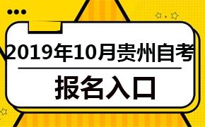2019年10月贵州自考报名入口