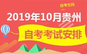 2019年10月贵州自考620301药学(专科)考试安排