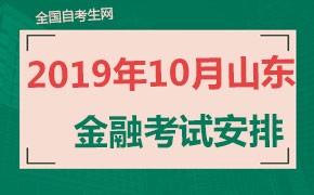 2019年10月山东自考630201金融管理(专科)考试安排