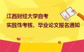 2019年上半年江西财经大学自考实践性考核、毕业论文报名通知