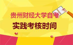 2019年贵州财经大学自考实践考核安排