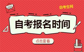 2019年10月贵州贵阳自考报名时间