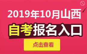 2019年10月山西自考报名入口