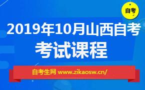 2019年10月山西自考专业计划B030109监所管理(本科)考试课程