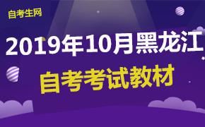 2019年10月黑龙江自考020252企业内部控制(本科)自考教材