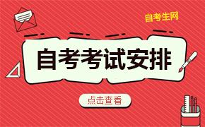 2019年10月黑龙江自考020202工商企业管理(本科)考试安排