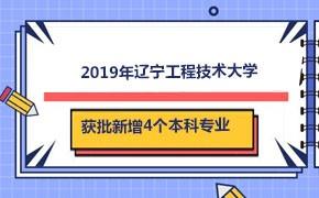 2019年辽宁工程技术大学获批新增4个本科专业