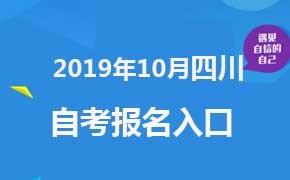 2019年10月四川自考报名入口