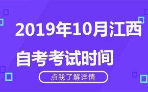 2019年10月江西自考考试时间