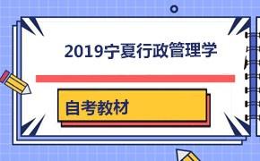 2019年10月宁夏00277行政管理学(本科)专业自考教材