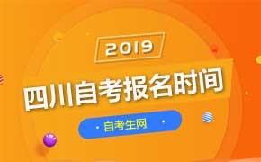 2019年10月四川自考报名时间