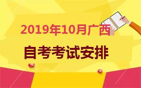 2019年10月广西自考A020041金融(专科)考试安排