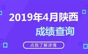 2019年4月陕西自学考试成绩查询时间