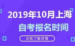 2019年10月上海自考报名时间