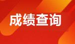 2019年4月贵州贵阳自考成绩查询时间