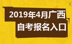 2019年10月广西自考报名入口