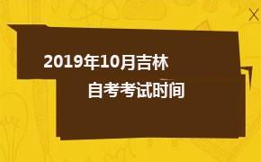 2019年10月吉林自考考试时间