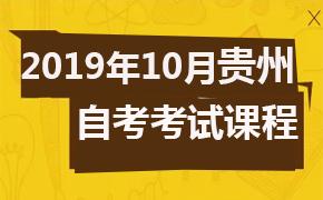 2019年10月贵州自考专业计划030112法律(专科)考试课程
