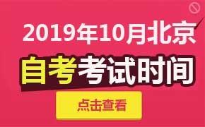 2019年10月北京市自考考试时间