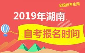 2019年10月湖南自考报名时间