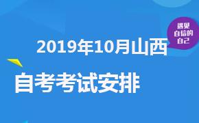 2019年10月山西自考A020112工商行政管理(专科)考试安排