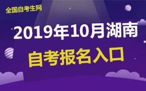 2019年10月湖南自考报名入口