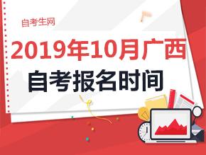 2019年10月广西自考报名时间