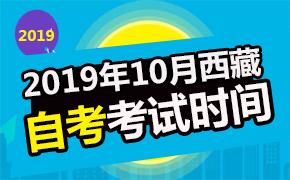 2019年10月西藏自考考试时间