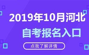 2019年10月河北自考报名入口
