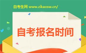 2019年10月云南自考报名时间
