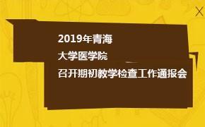 2019年4月青海大学医学院召开期初教学检查工作通报会