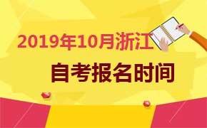 2019年10月浙江自考报名时间