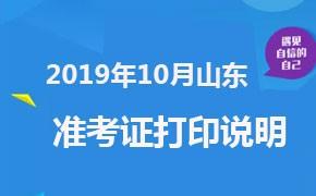 2019年山东省高等教育自学考试准考证打印的说明