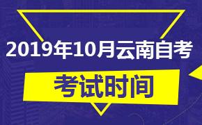 2019年10月云南自考考试时间