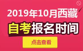 2019年10月西藏自考报名时间