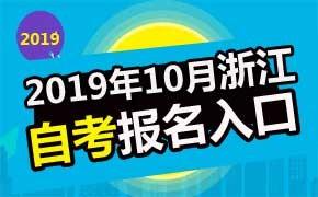 2019年10月浙江自考报名入口