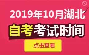 2019年10月湖北自考考试时间