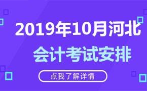 2019年10月河北自考020203会计(专科)考试安排
