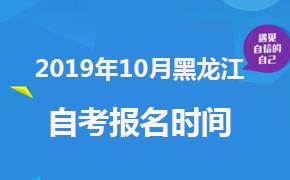 2019年10月黑龙江自考报名时间