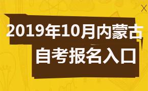 2019年10月内蒙古自考报名入口