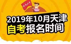 2019年10月天津自考报名时间