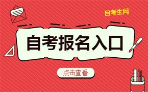 2019年10月黑龙江自考报名入口